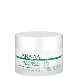 Масло для тела антицеллюлитное Anti-Cellulite Body Butter, ARAVIA Organic