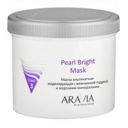 Маска альгинатная моделирующая с жемчужной пудрой и морскими минералами Pearl Bright Mask, 550 мл, ARAVIA Professional
