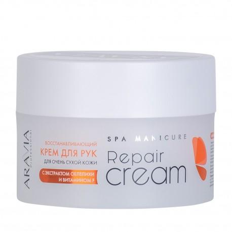 Крем восстанавливающий для очень сухой кожи рук с экстрактом облепихи и витамином F Repair Cream, 150 мл.